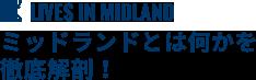 ミッドランドとは何かを徹底解剖!